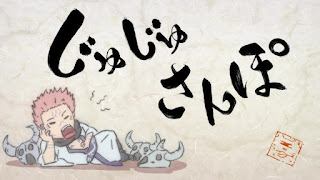 "ellominju.com : 呪術廻戦 アニメ 第10話『無為転変』 | 真人VS七海 | じゅじゅさんぽ | Jujutsu Kaisen EP.10 ""Idle Transfiguration"" | Hello Anime !"