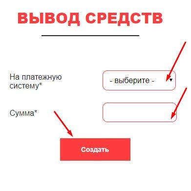 Регистрация в Autopays 6