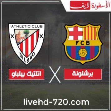 بث مباشر مباراة برشلونة واتلتيك بيلباو