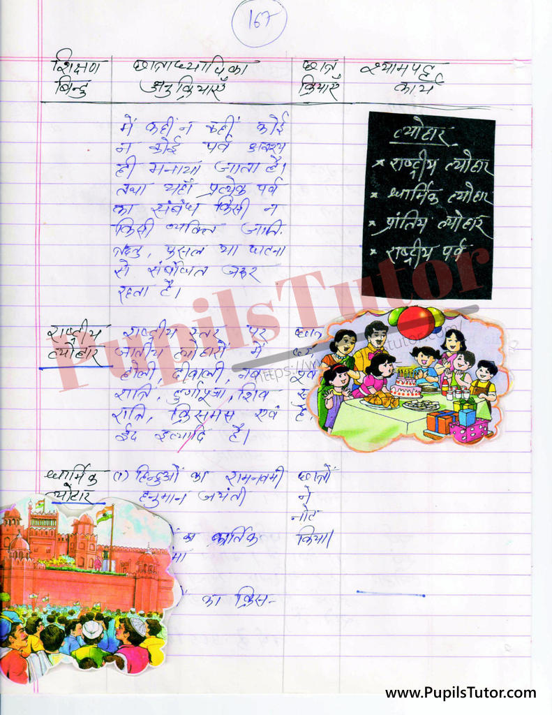hamare desh me manaye jane vale tyoharo ke mehetv par Lesson Plan in Hindi for BEd and DELED