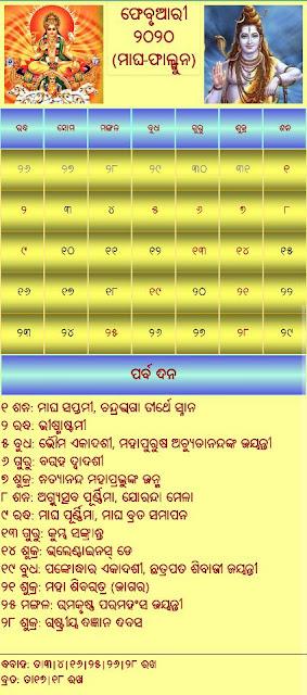 Odia Calendar 2020 February