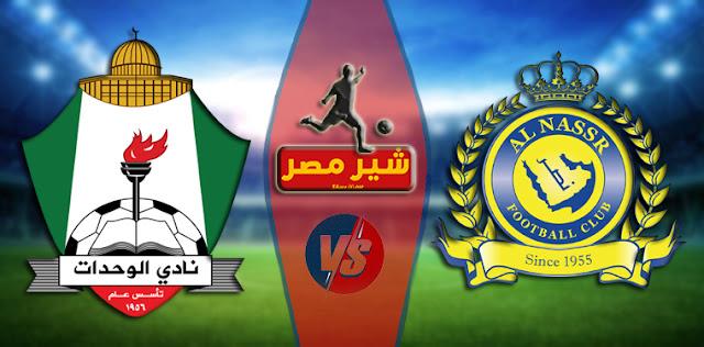 نتيجة مباراة النصر والوحدات الاردني - فى دوري ابطال اسيا 2021