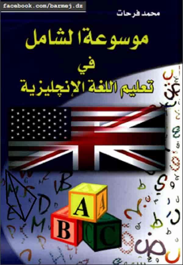تحميل كتاب موسوعة الشامل في تعليم اللغة الإنجليزية pdf. للمبتدئين والمتعلمين