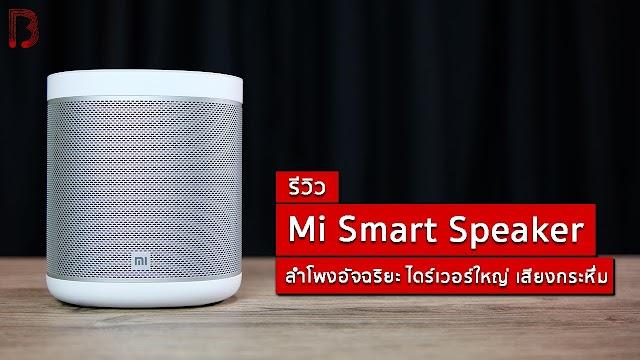 รีวิว Xiaomi Mi Smart Speaker ลำโพงอัจฉริยะ ไดร์เวอร์ใหญ่ เสียงกระหึ่ม