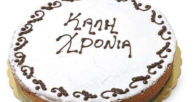 Την Πρωτοχρονιάτικη πίτα του κόβει ο Παναργειακός