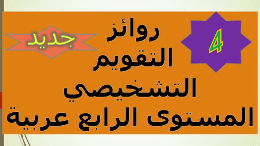 التقويم التشخيصي للمستوى الرابع عربية