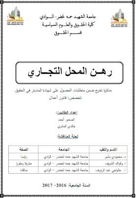 مذكرة ماستر: رهن المحل التجاري PDF