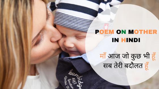 Mother Poem In Hindi (माँ आज जो कुछ भी हूँ सब तेरी बदौलत हूँ)