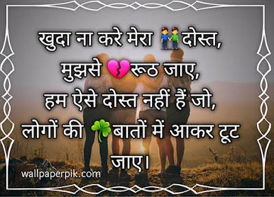 Hindi Dosti Shayari Images Photo Pics Wallpaper Download For sharechat