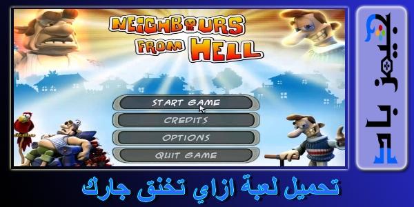 لعبة الجار المشاغب 1 لعبة الجار المزعج 2 لعبة Neighbour from Hell 3