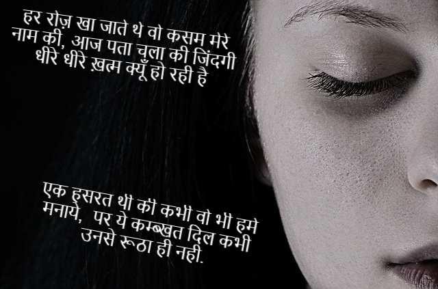 New Breakup Status in Hindi or urdu For Whatsapp