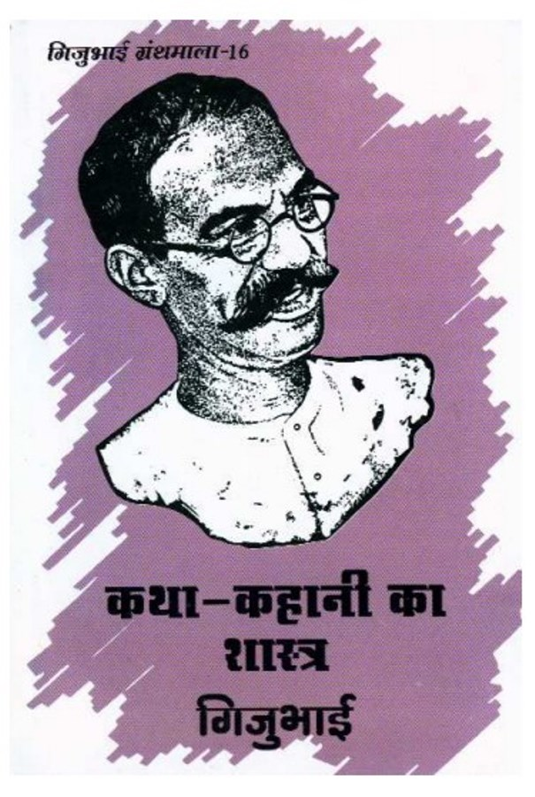 katha-kahani-ka-shastra-gijubhai-badheka-कथा-कहानी-का-शास्त्र-जिजुभाई-बधेका