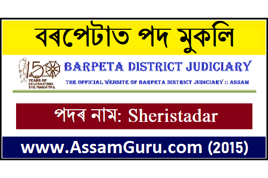 District & Sessions Judge Barpeta Jobs 2020