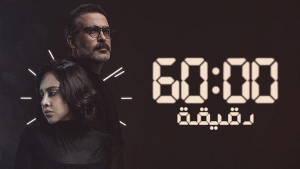 مسلسل 60 دقيقة