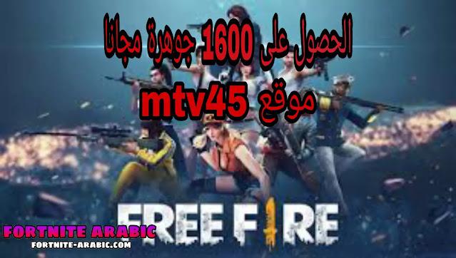 حقيقة موقع mtv45 أو mtv45 com و الحصول على 1600 جواهر فري فاير مجانا