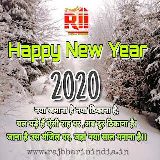 Happy%2BNew%2BYear%2B2020%2BHD%2BImage Happy new year 2020 wishes , shayari , sms , images
