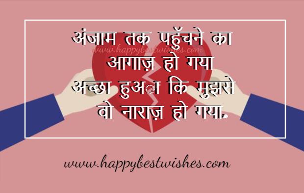 Naraz Shayari Quotes
