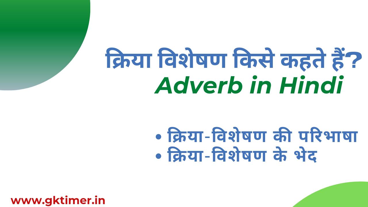 Kriya Visheshan    क्रिया विशेषण किसे कहते हैं    Adverb in Hindi    Meaning of Adverb in Hindi