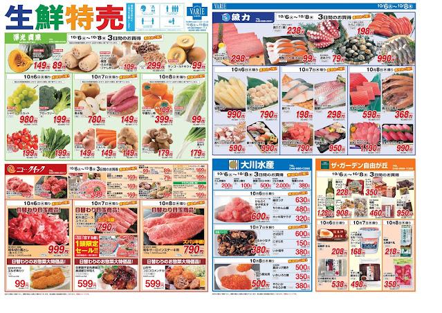 生鮮特売【10/6〜10/8】 新越谷ヴァリエ