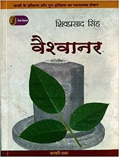 vaishvanar hindi by shiv prasad singh,best mythological fiction novels in hindi