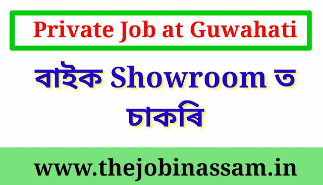 Job Opportunity at Two Wheeler Showroom
