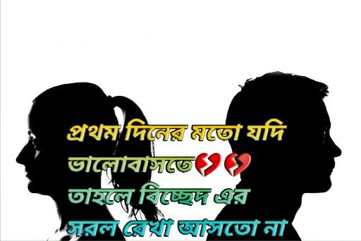 [very sad] new bangla sad shayari (বাংলা sad শায়েরী)  bangeli sms love-quotes sad sms love status Facebook and whatsup