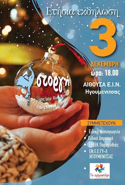 Ηγουμενίτσα: Στις 3 Δεκεμβρίου η Ετήσια Εκδήλωση του Συλλόγου «Στοργή»
