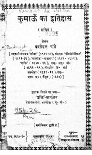 History of Kumaun book download in hindi pdf