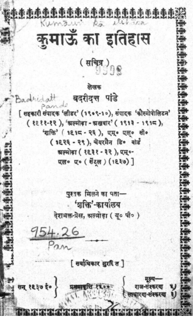 History of Kumaun book download in hindi pdf | freehindiebooks.com