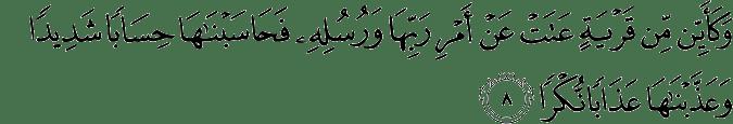 Surat Ath-Thalaq Ayat 8