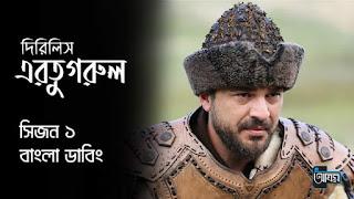 dirilis ertugrul season 1 bangla dubbed - দিরিলিস আরতুগ্রুল সিজন ১, দিরিলিস আরতুগ্রুল সব সিজন ১ম থেকে ৫ম পর্ব শেষ এক সাথে বাংলা