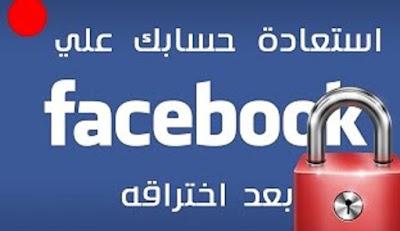 خطوات بسيطة لاستعادة حساب الفيسبوك بعد حذفه او تعطيله
