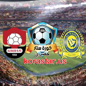 نتيجة مباراة النصر والرائد اليوم الاربعاء 11-3-2020 في الدوري السعودي الجولة ال22