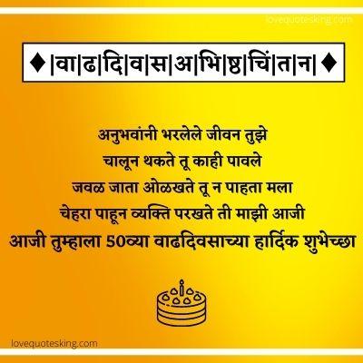 happy 50th Birthday wishes in marathi
