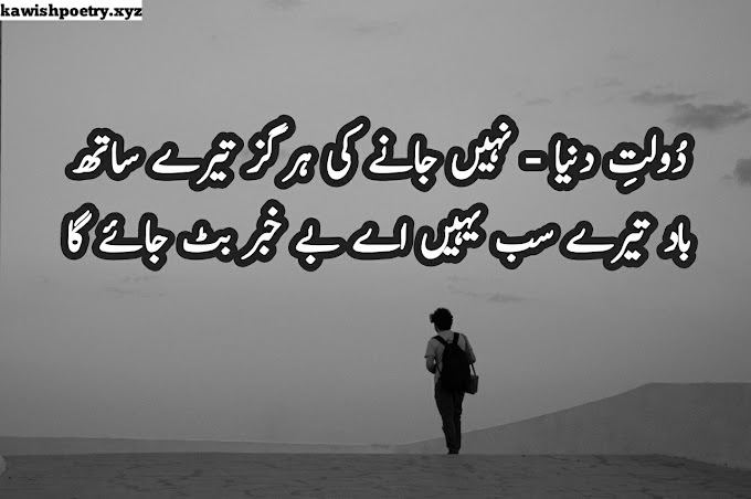 top ten motivational shayari in urdu, motivational shayari