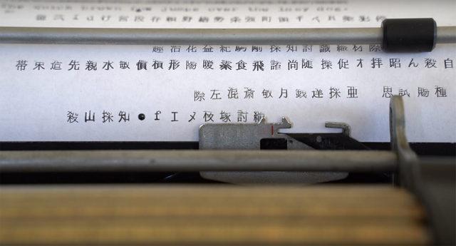 typewriter script