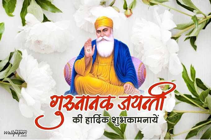 Top 13 Guru Nanak Jayanti Quotes, Images, Wallpapers and Wishes in Hindi