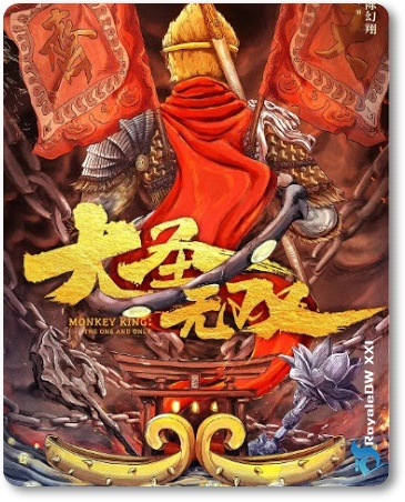 MONKEY KING THE ONE AND ONLY (2021)