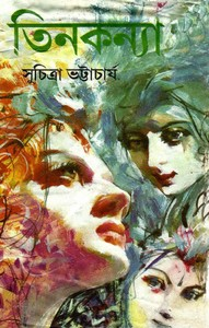 Tin Kannya by Suchitra Bhattacharya ebook