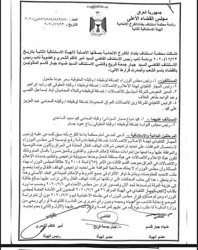 عودة خدمات الجيل الرابع بعد قرار من محكمة استئناف الكرخ