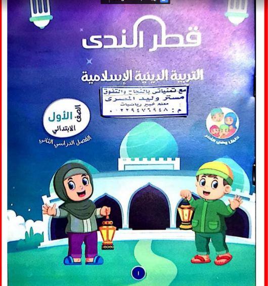 تحميل كتاب قطر الندى دين اسلامى اولى ابتدائى المنهج الجديد 2021