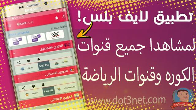 تحميل تطبيق Live Sport لمشاهدة المباريات والقنوات الرياضية العربية والعالمية بث مباشر للاندرويد