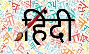 हिंदी भाषा और शहरी लहजा