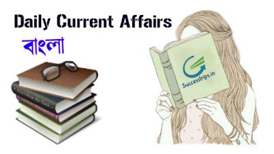 Daily Current Affairs in Bengali 2020