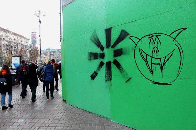 Граффити на Крещатике