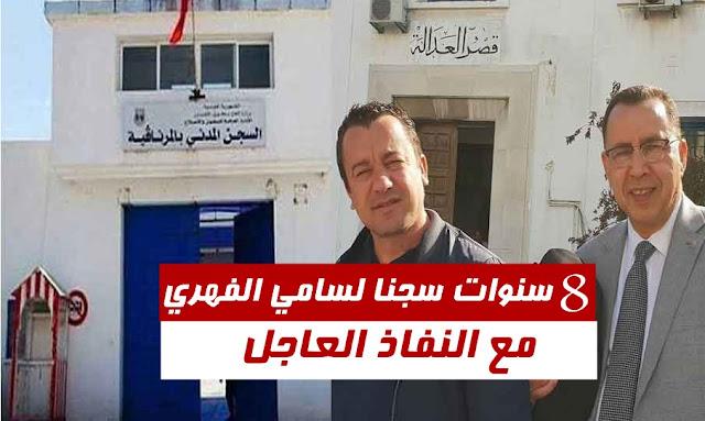 8 سنوات سجنا لسامي الفهري..