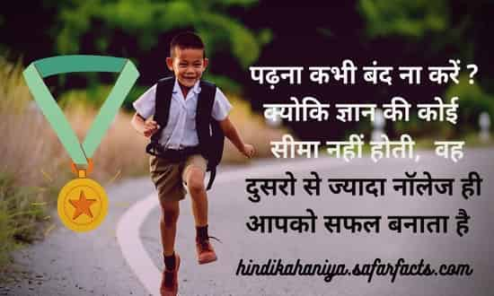 Best-Moral Story In Hindi For Education-पाठशाला