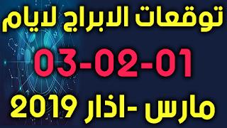 توقعات الابراج لايام 01-02-03 مارس -اذار 2019