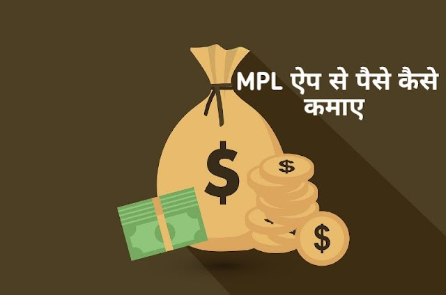 MPL Game Se Paise Kaise Kamaye - (Download MPL Game)