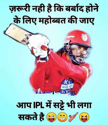 Mohabbat vs IPL Hindi Funny Jokes 2019